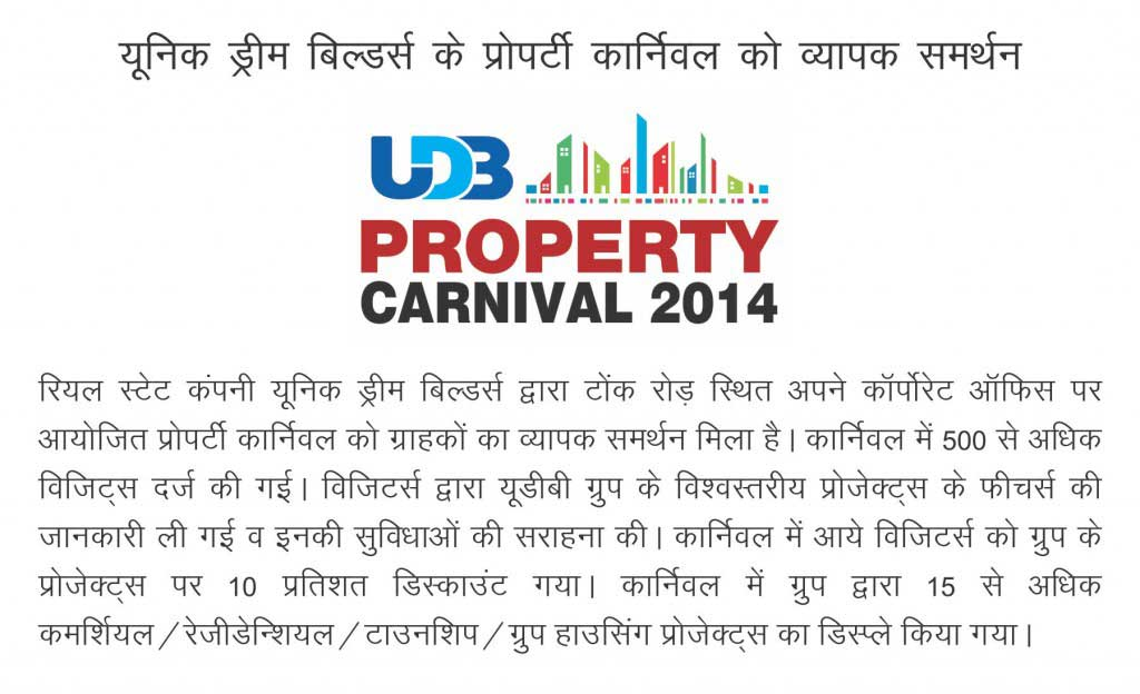 UDB Property Carnival